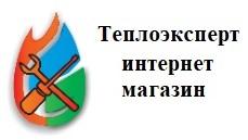 """Интернет магазин """"Тепло Эксперт"""""""